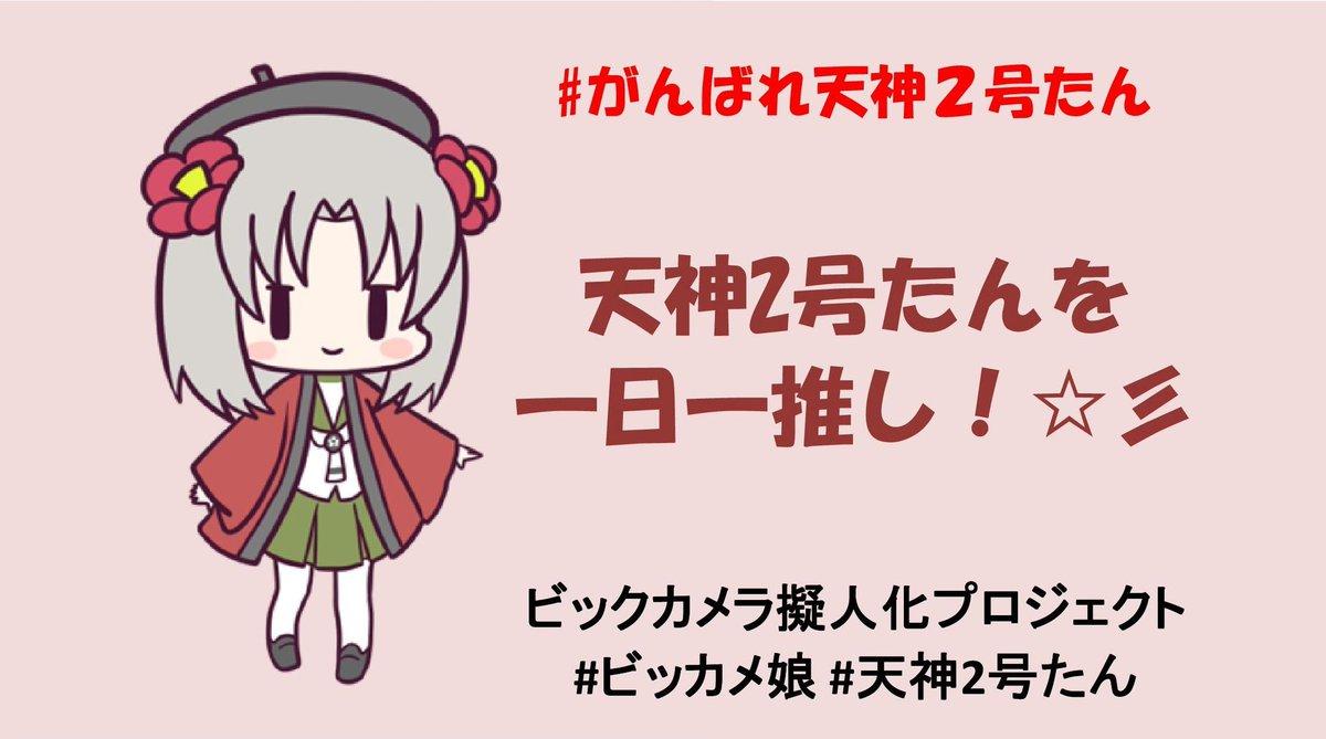 """アールン on twitter: """"#がんばれ天神2号たん 天神2号たん、やーらしか"""
