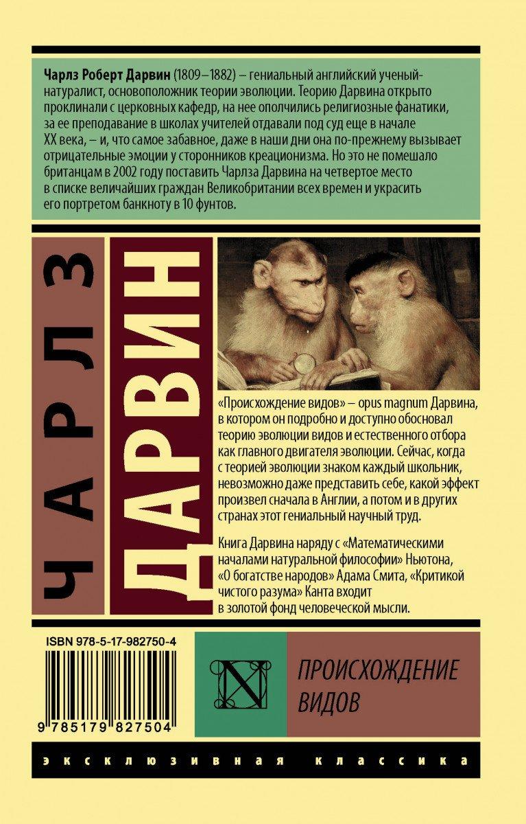 Книга Дарвина Человек И Сексуальный Отбор