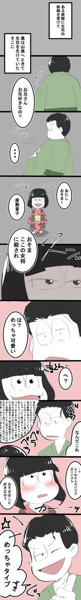 座敷童子【おそまちゃん丁呂助さん】