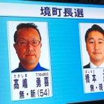 キラキラネーム?町長選の立候補者の名前が勇喜と書いて「てつわんあとむ」と読む!