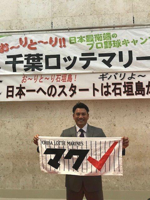 石垣島に到着しました!「練習しマクレ!」とばかりに井口監督はマクレのタオルを手にしていました。島の皆さまも盛り上がっています。(広報) #chibalotte #マクレ
