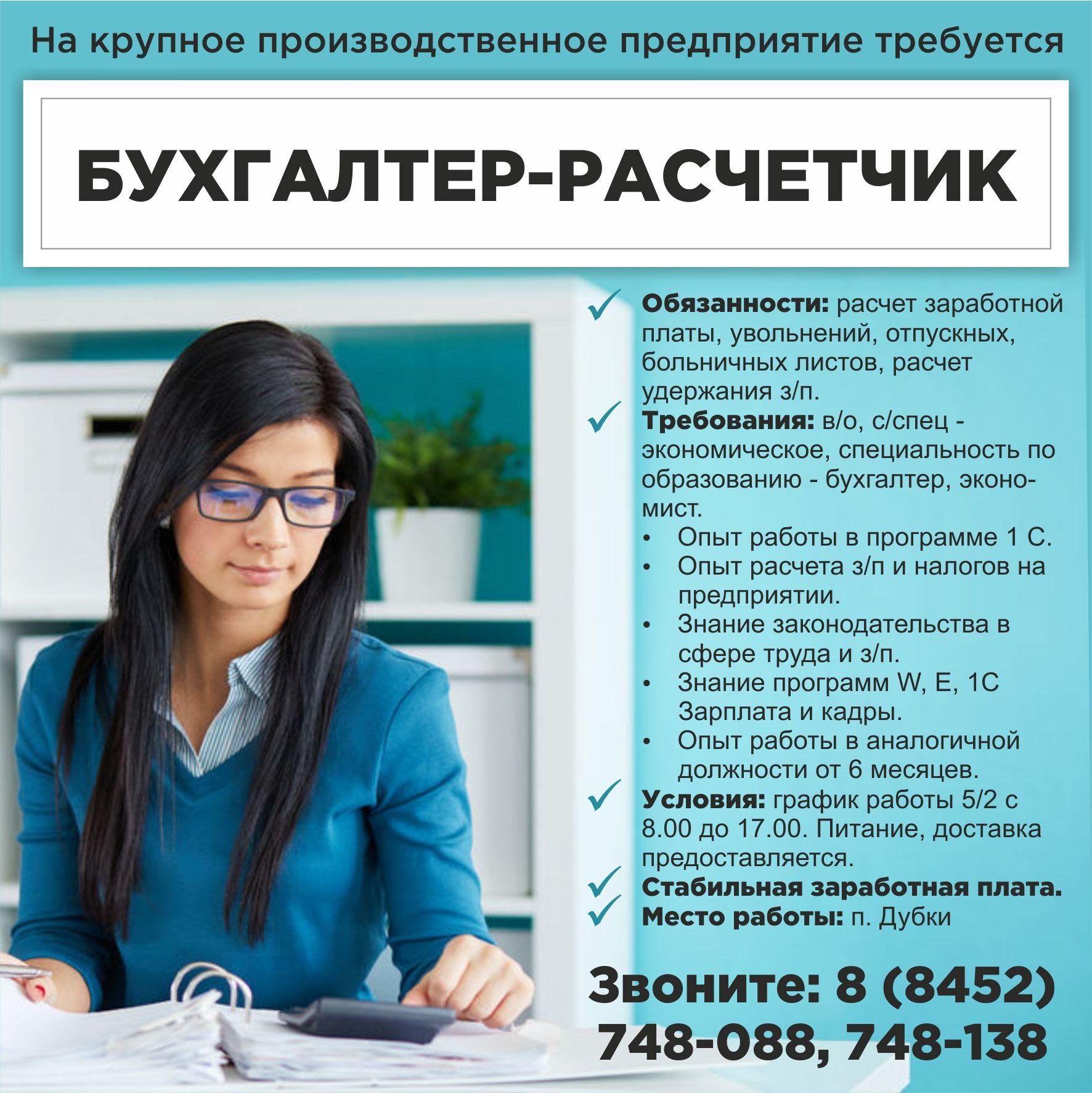 Вакансии бухгалтеров в бюджетных организациях ведение бухгалтерской отчетности ооо