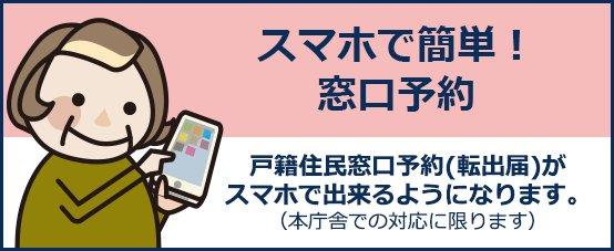 届 区 転出 大田 郵送による転出届 板橋区公式ホームページ