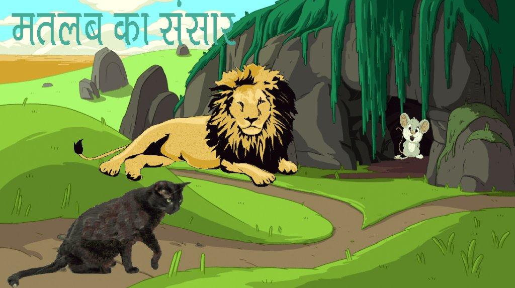 Hindi Short Stories on Twitter:
