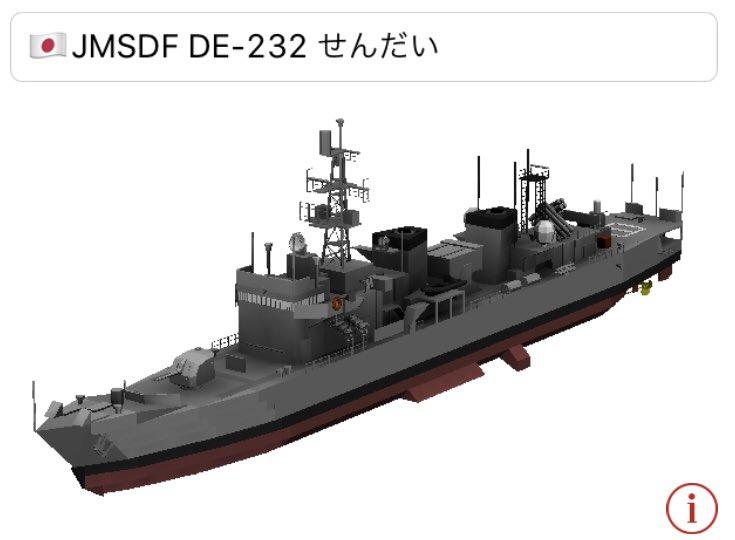 """ういろう på Twitter: """"DE-232 せんだい 海上自衛隊のあぶくま型護衛艦 ..."""