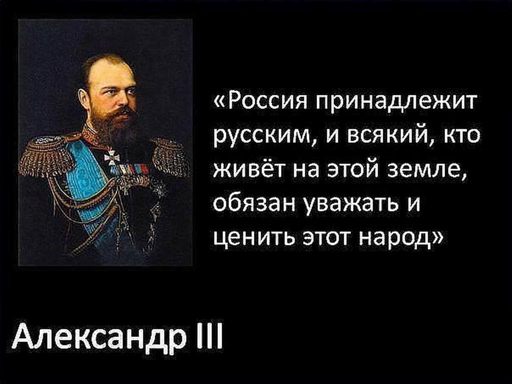 Цитаты о россии и русских