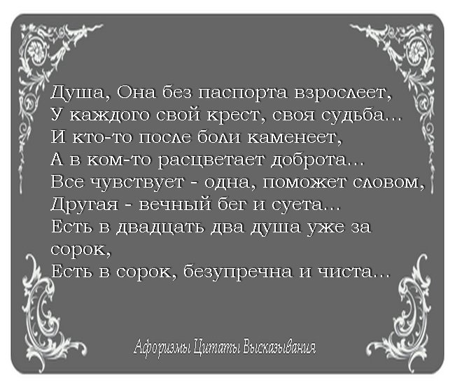 Днем, душа в душу картинки цитаты афоризмы