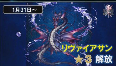 【FFBE】1/31より新ストーリー「2ndシーズン第4章後編」追加!幻獣リヴァイアサンの星3も解放!【ブレイブエクスヴィアス】