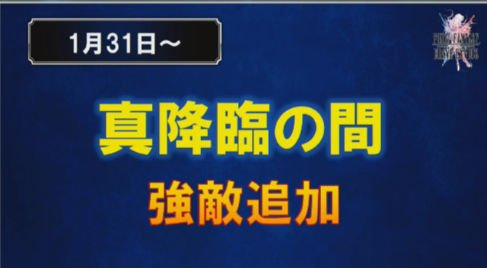 【FFBE】1/31より真降臨の間に強敵「2ヘッドドラゴン」登場!クリア報酬はタンク向け装備「グランドヘルム・改」!【ブレイブエクスヴィアス】