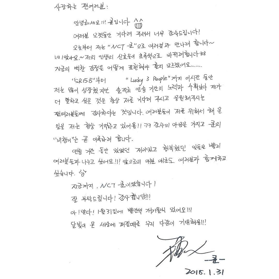 #KUN #데뷔 #축하 #Lucky3people #NCT #SMROOKI...