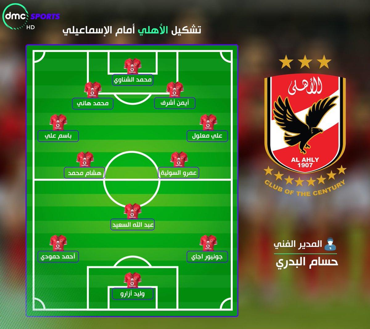 Dmc Sports Twitterissa تشكيل الأهلي الرسمي لمباراة اليوم أمام الإسماعيلي في قمة الدوري المصري رأيك في التشكيل وتوقعاتك للمباراة