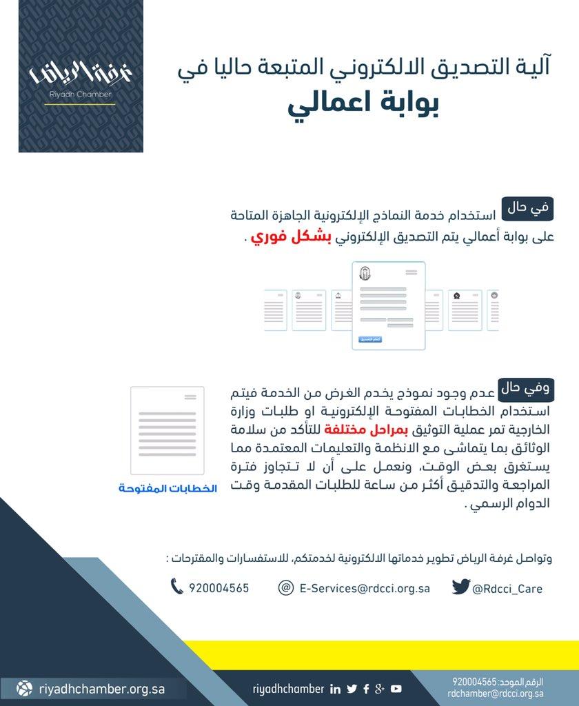 غرفة الرياض Pa Twitter آلية التصديق الإلكتروني المتبعة حاليا في بوابة أعمالي خدمات غرفة الرياض الالكترونية