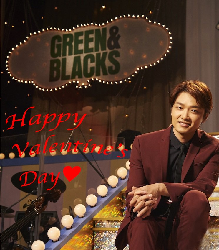 Happy Valentine's Day♡♡♡ 井上芳雄 第11話 2/17(土)深夜0:00放送