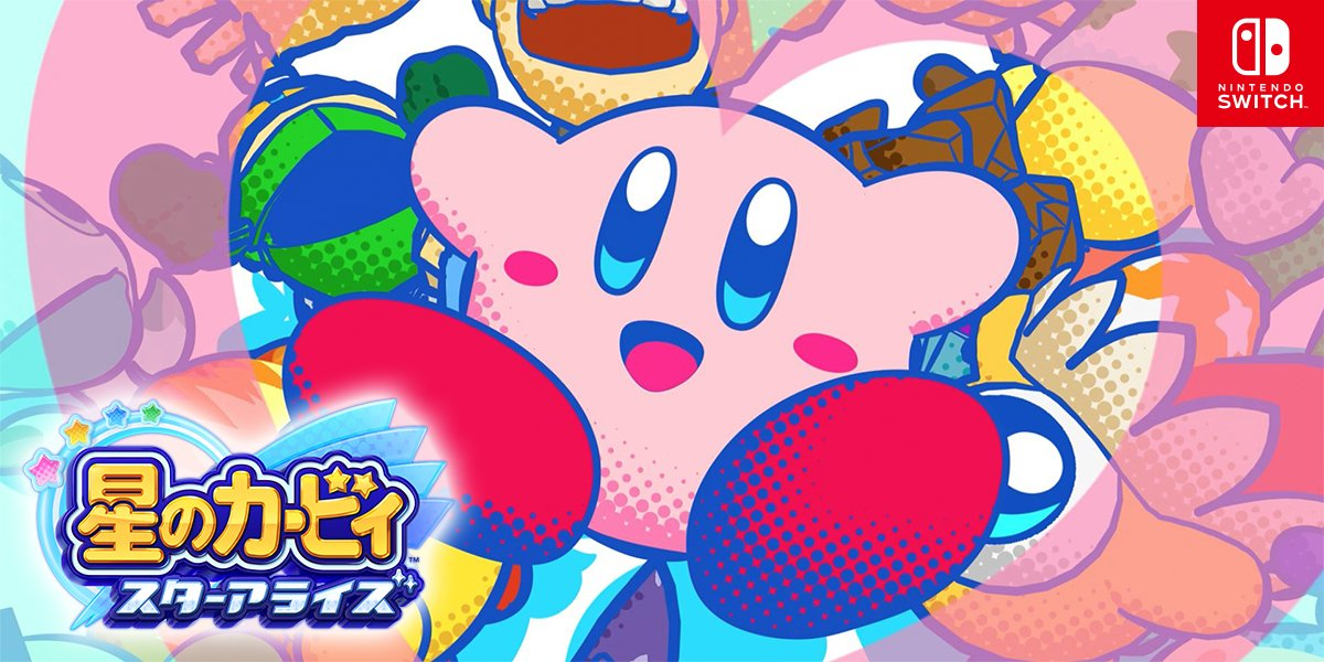 [任天堂HP] Nintendo Switch『星のカービィ スターアライズ』公式サイトを公開しました。3月16日(金)発売です。