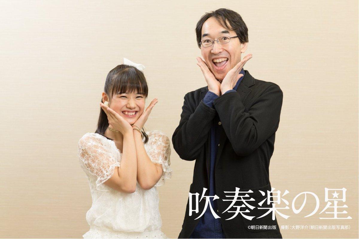 「吹奏楽の星」に掲載されている横山玲奈の衣装の画像