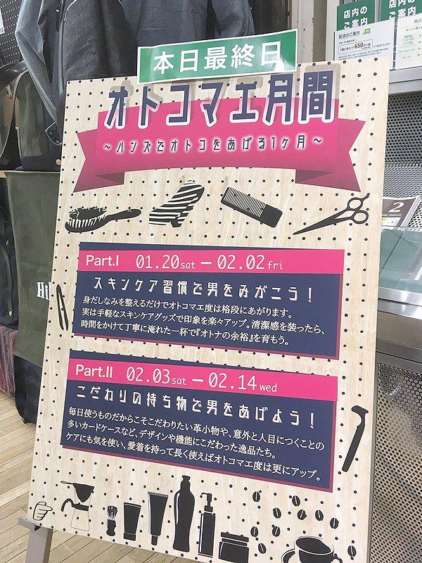 オトコマエ月間 hashtag on Twit...