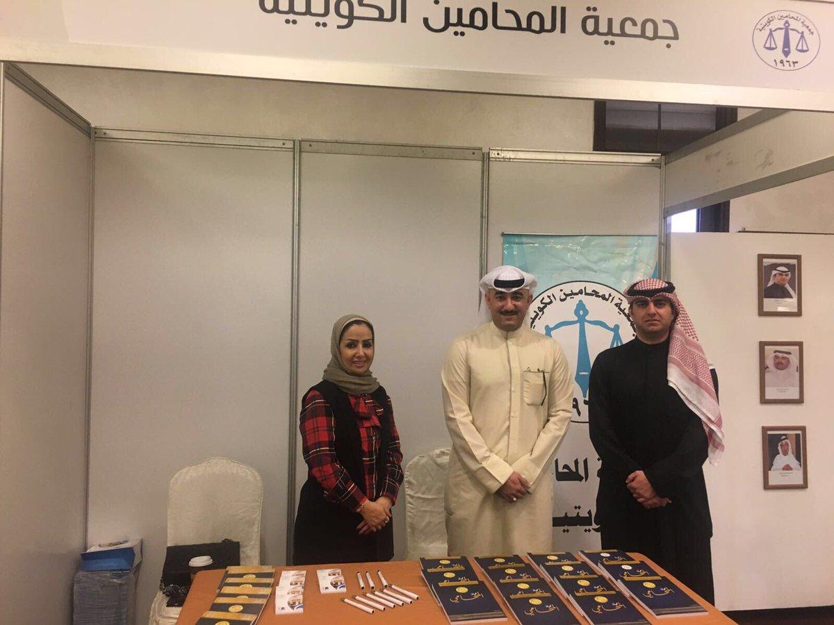تشارك #جمعية_المحامين_الكويتية  عبر مركزها الثقافي في الاسبوع القانونيpic.twitter.com/SL9A4AKGUj