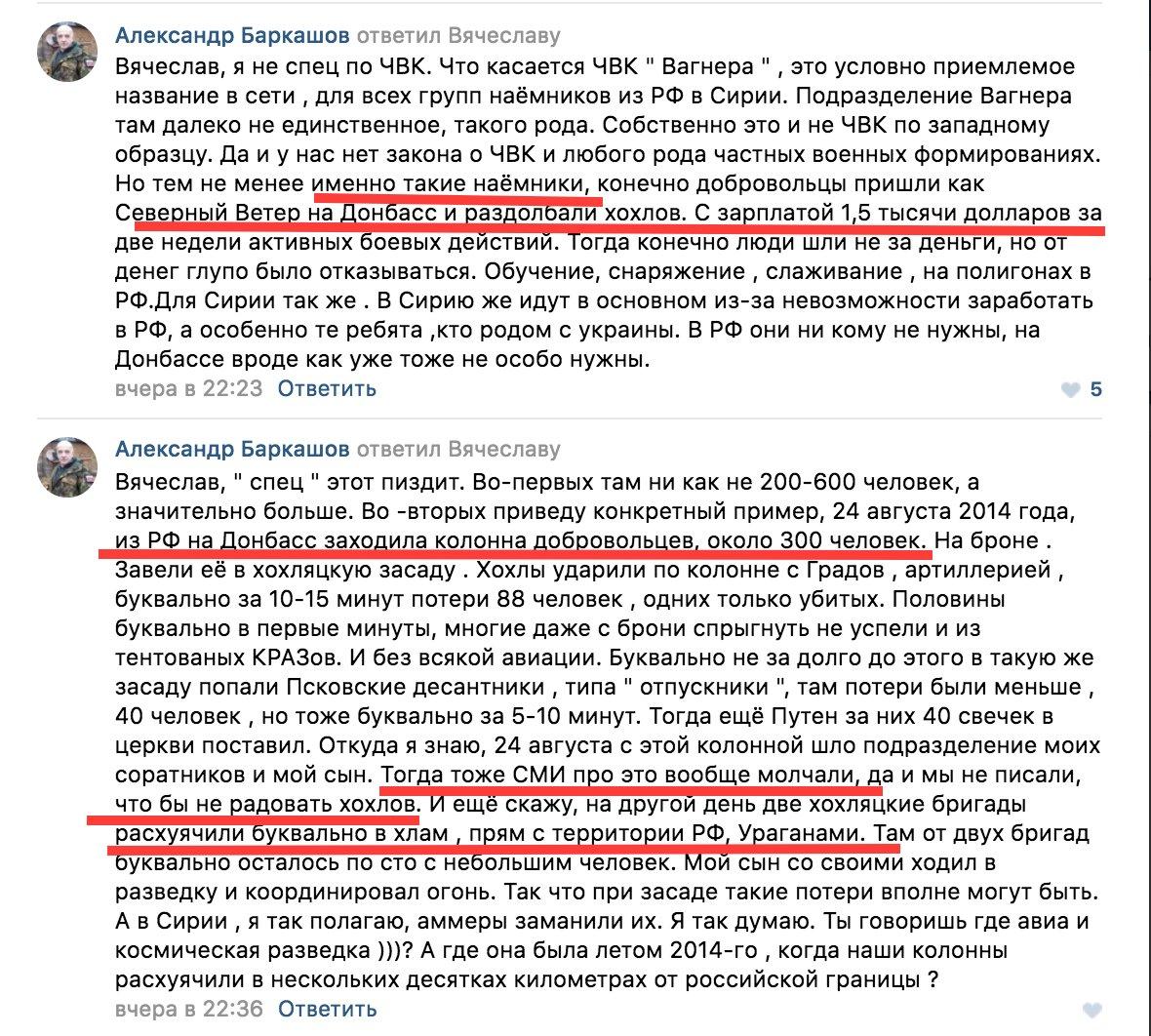 Путін мало не потрапив у авіакатастрофу в Сочі в 2014-му, говорив про замах, - Пономарьов на допиті в Оболонському суді - Цензор.НЕТ 8936