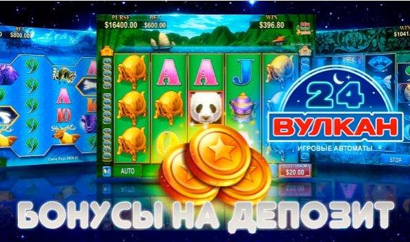 Казино вулкан бонус 200 рублей скачать игровые автоматы резидент бес