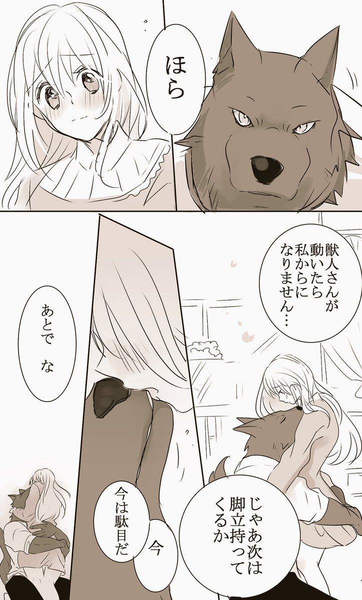 はなちゃん とお 人 獣 さん