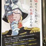 マンションに突如張られたポスターのセンスがwこれで粗大ゴミのゴミ捨てマナーは守られる!?