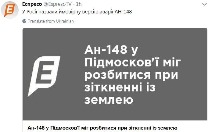 Падіння Ан-148: МНС РФ завершило рятувальну операцію, ніхто не вижив - Цензор.НЕТ 8565