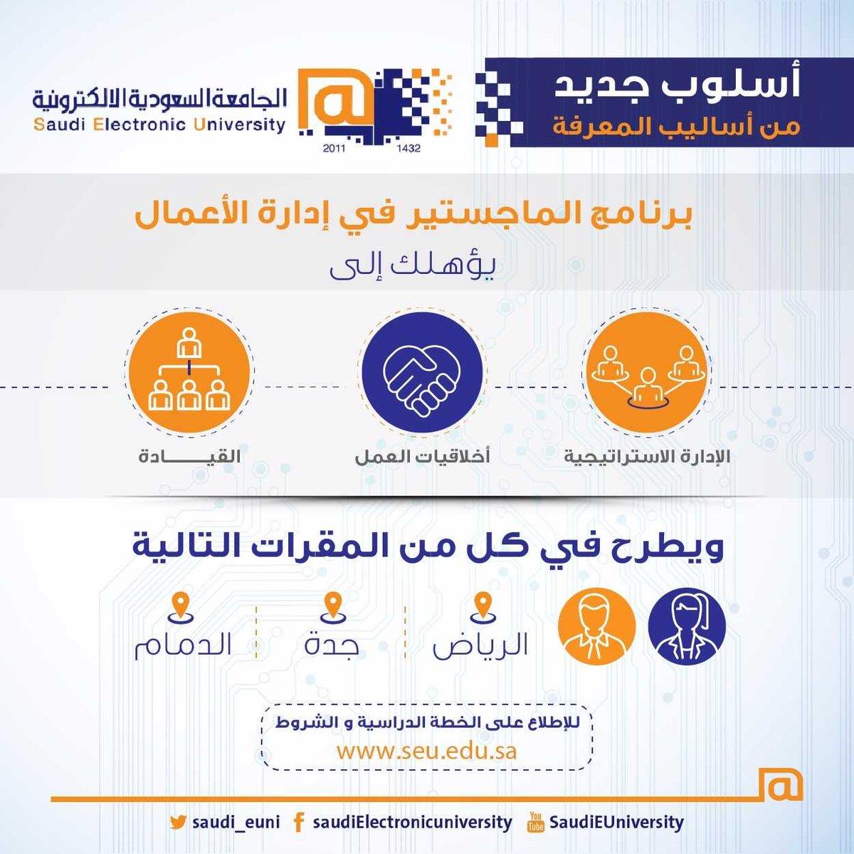 الجامعة السعودية الإلكترونية Twitterissa بدء مرحلة القبول بالجامعة السعودية الإلكترونية لبرنامج الماجستير لعام 1439 1440هـ في التخصصات التالية إدارة الأعمال أمن المعلومات إدارة الرعاية الصحية للطلاب والطالبات في كلا من الرياض