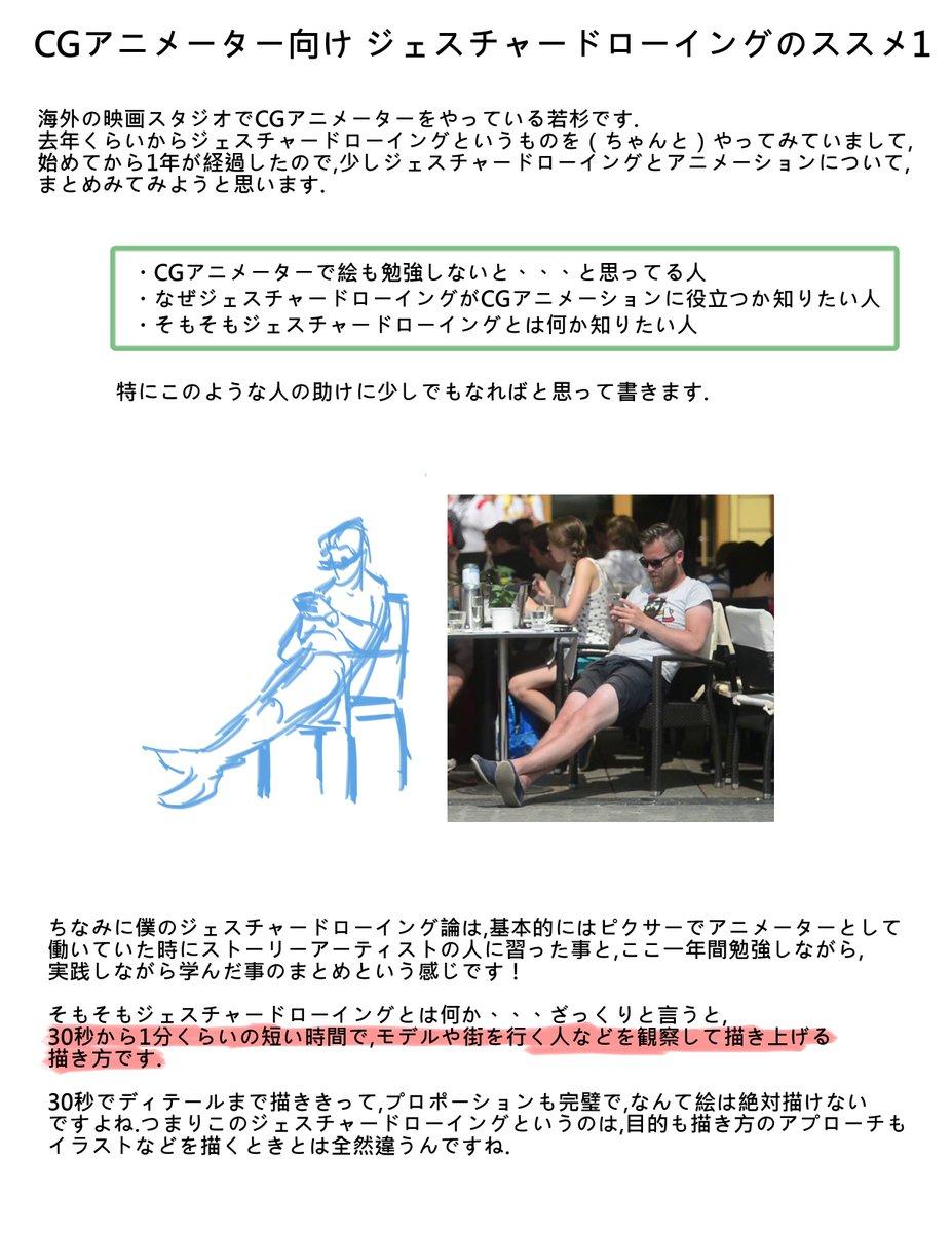ジェスチャードローイングという絵の描き方について、僕なりに書かせてもらいました!読んで貰えると嬉しいです😀