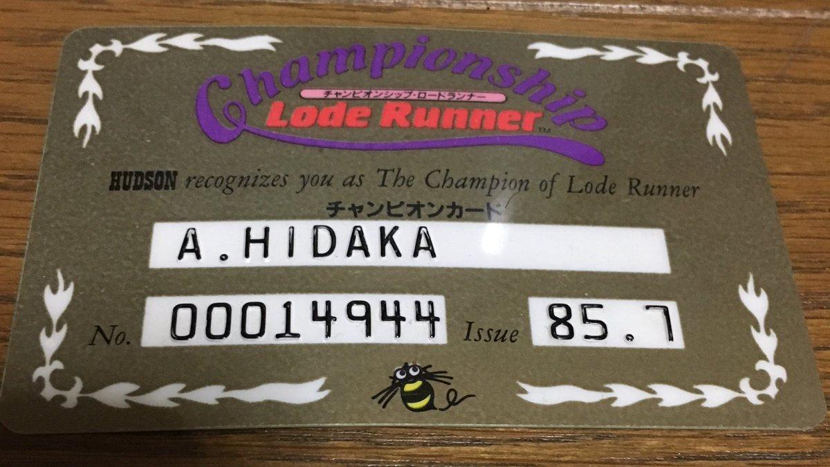 チャンピオン シップ ロードランナー