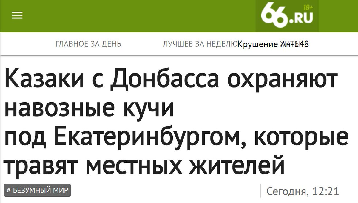 Украина примет участие в расследовании крушения Ан-148 в Подмосковье - Цензор.НЕТ 8609