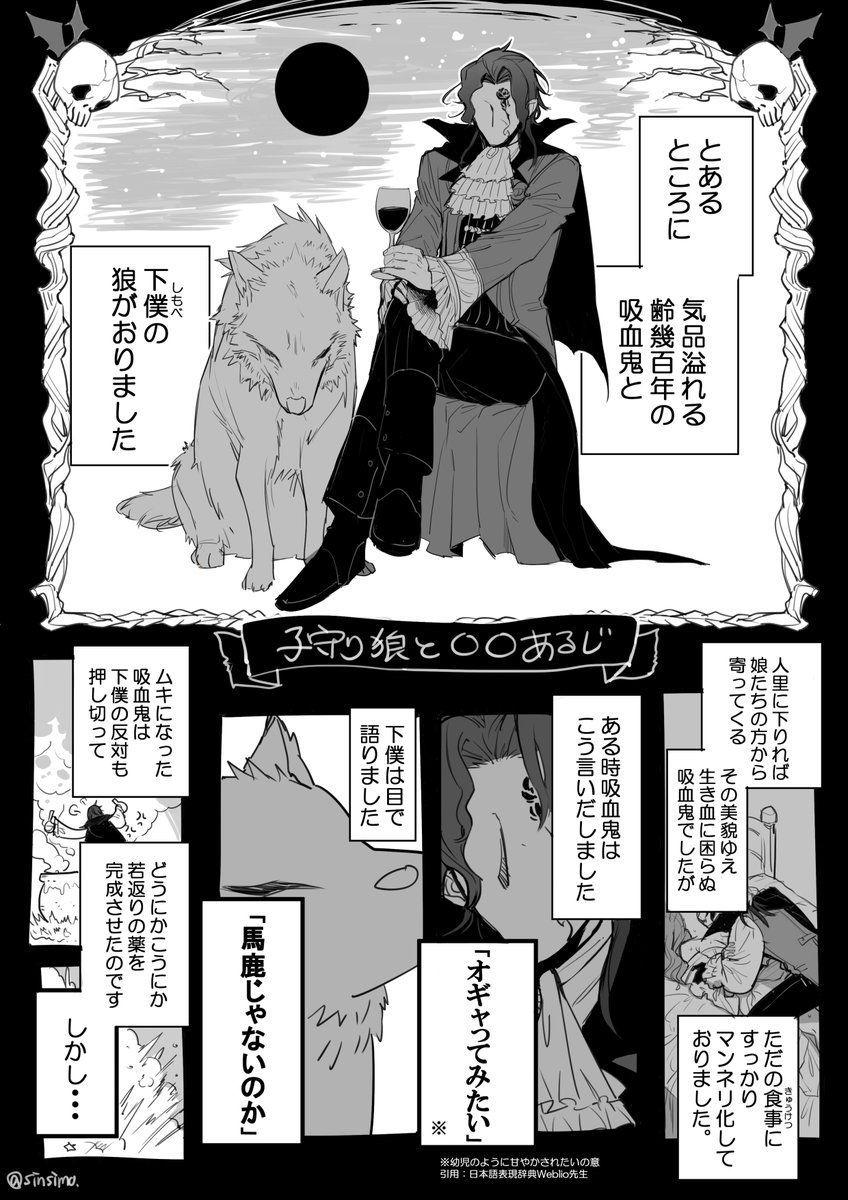 バブぅ……  赤ちゃんになった吸血鬼をしもべの狼(♀)が子守りする漫画 バブみと...