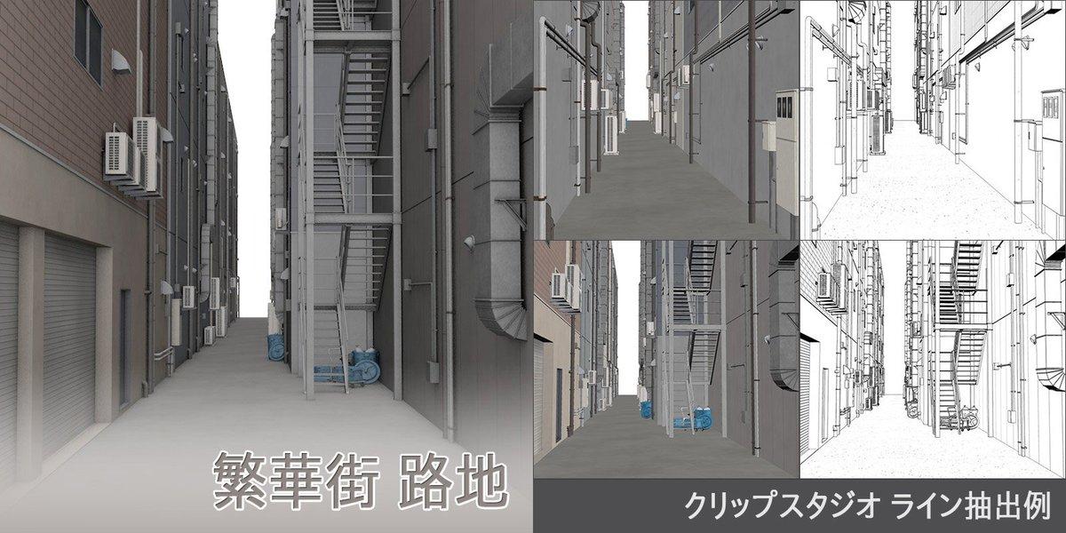 路地の3D素材。販売開始しました。 【CLIP】 #clipstudio 【BOOTH】