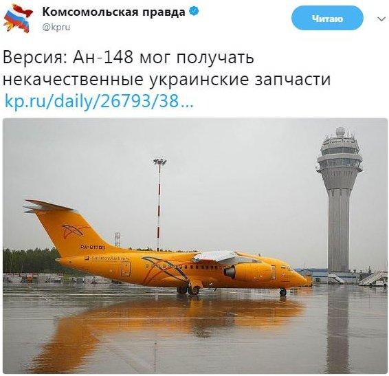 Україна візьме участь у розслідуванні катастрофи Ан-148 у Підмосков'ї, - Міждержавний авіаційний комітет - Цензор.НЕТ 1768