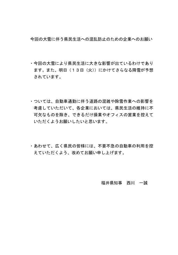 福井県、県知事名で明日はもう休みにしましょう宣言が出る。
