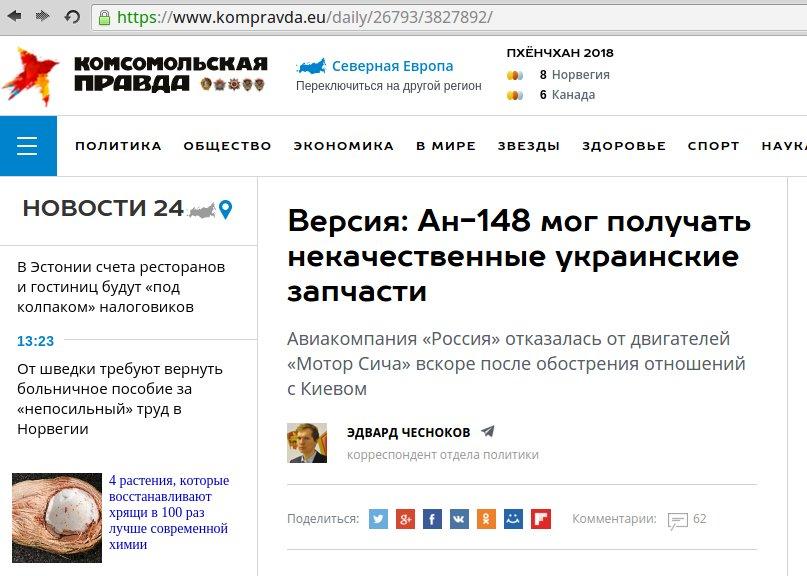 """Катастрофа Ан-148 у Підмосков'ї: ДП """"Антонов"""" готове взяти участь у розслідуванні причин катастрофи за умови офіційного звернення авіавлади РФ - Цензор.НЕТ 7450"""