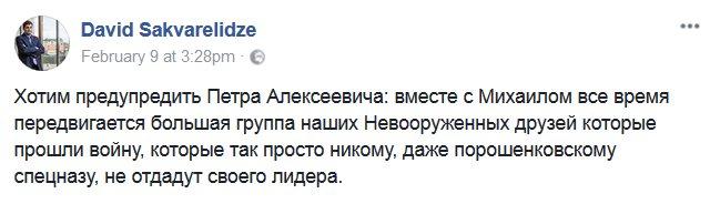 Саакашвили принят в Польше на основании заявления о реадмиссии от Госмиграционной службы Украины, - польское погранведомство - Цензор.НЕТ 8402