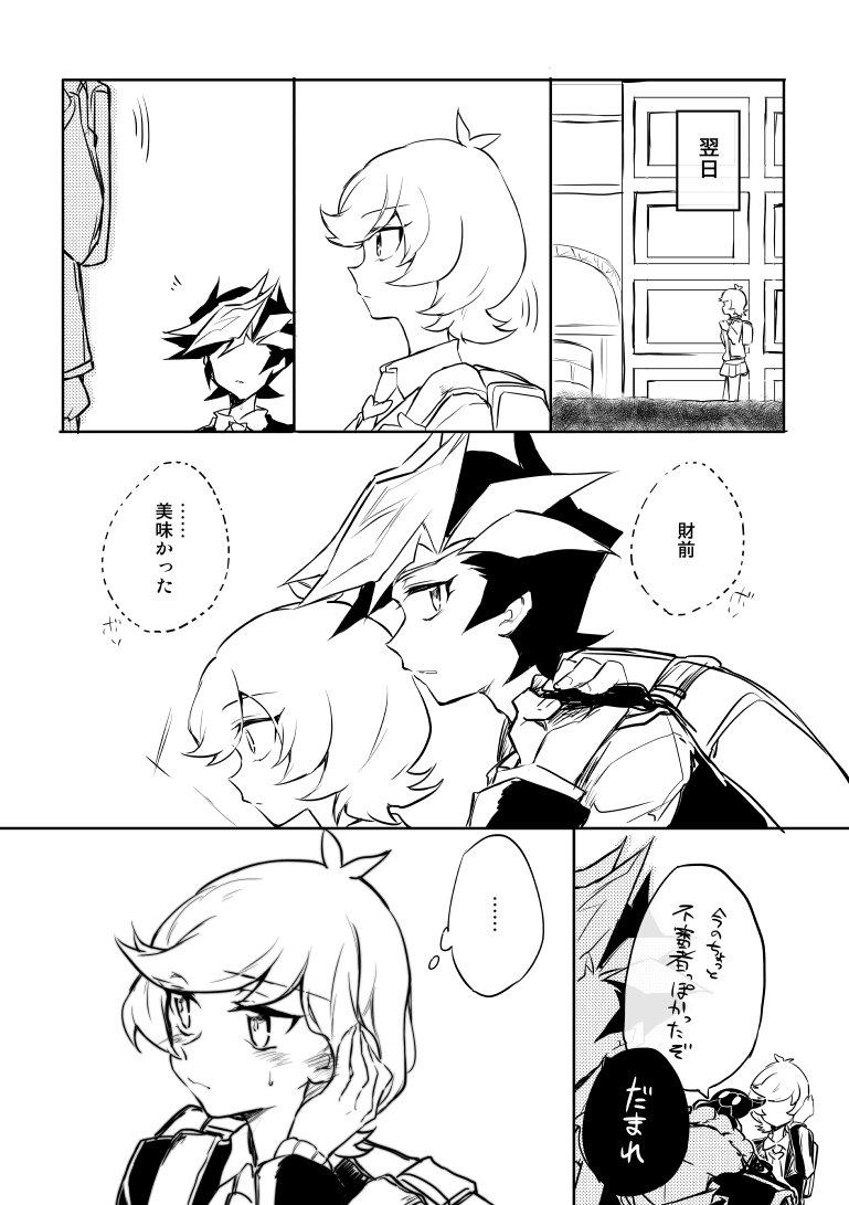 プレブルゆさあおバレンタイン漫画 ※遊作=プレメなことを葵ちゃんが知ってる前提