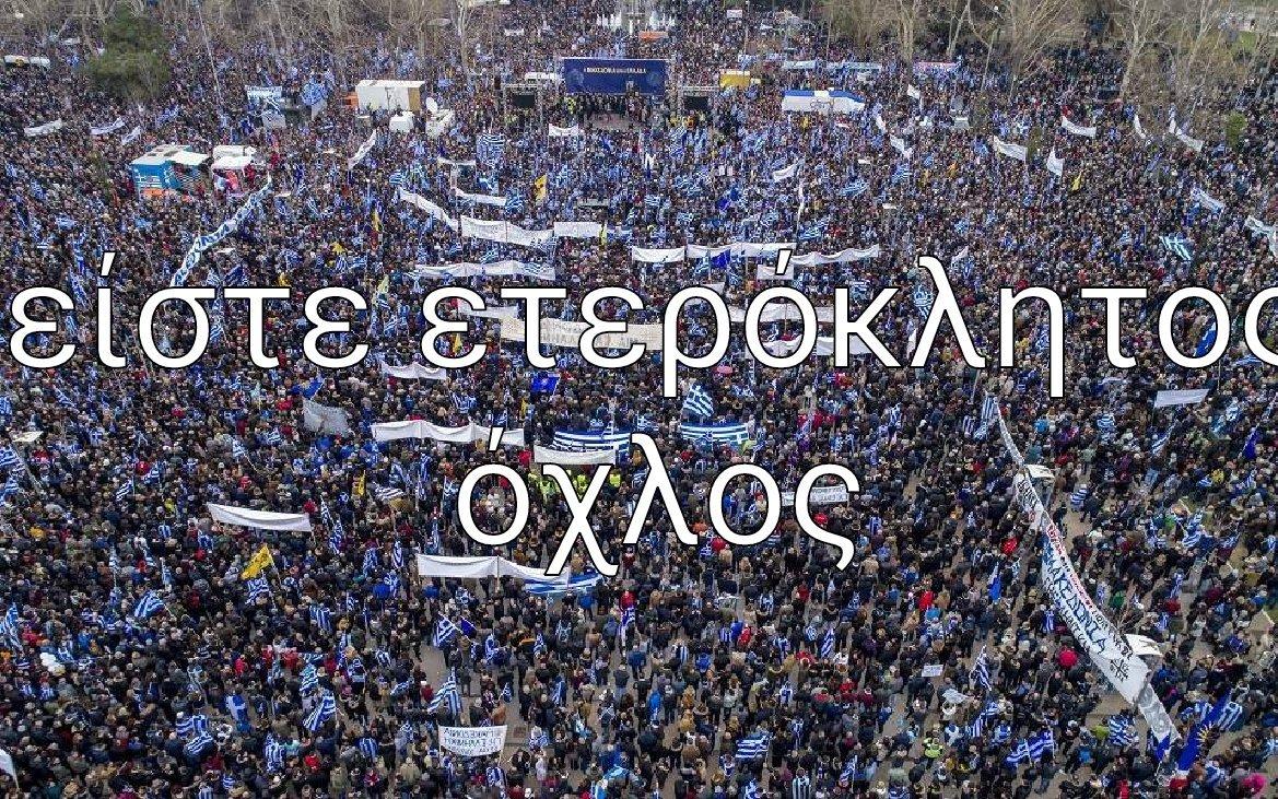 Να τι είσαι στα μάτια του αριστερού που πουλάει τη Μακεδονία
