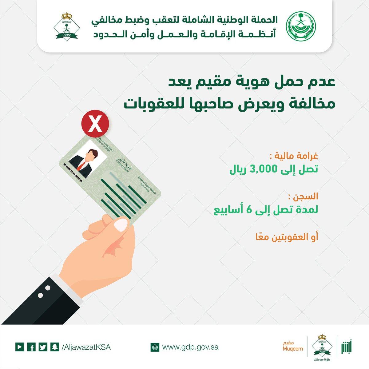 عقوبات عدم حمل هوية مقيم بالسعودية