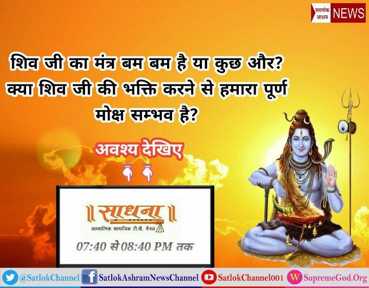 Shivratri भगवान शिव की पूर्ण महिमा सुने...
