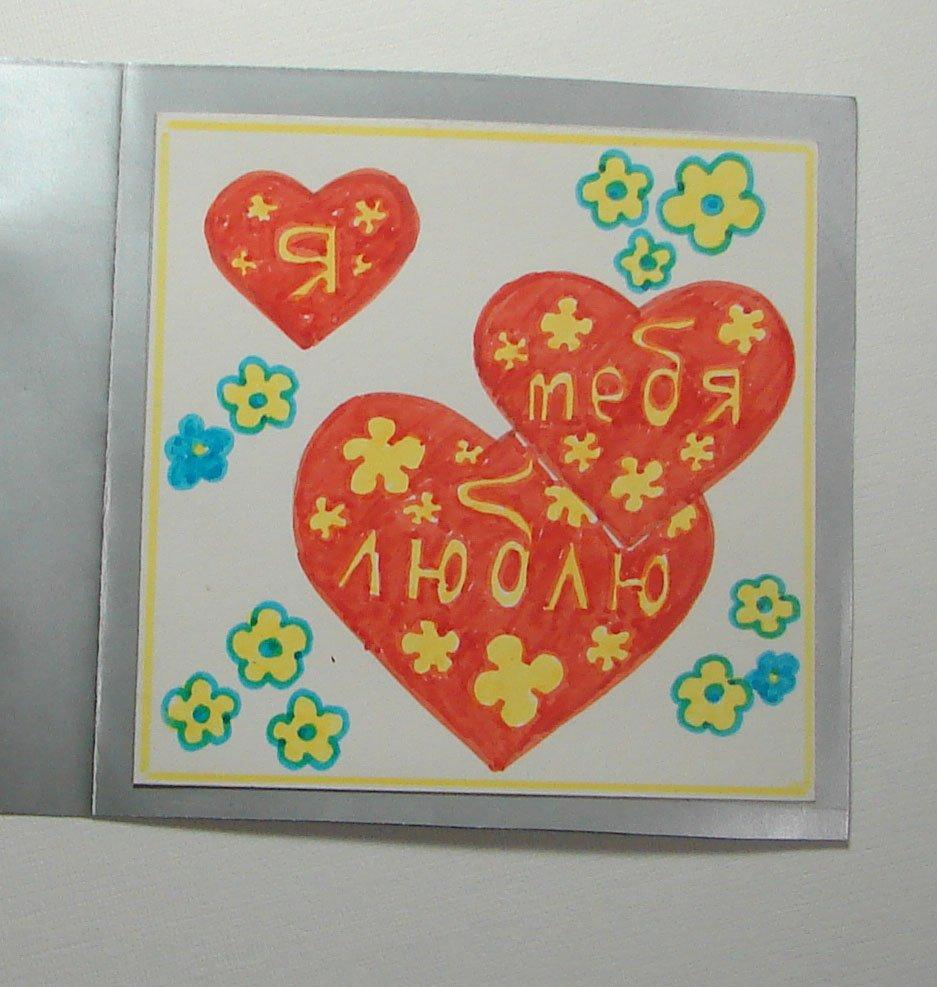 Картинки, открытка к 14 февраля своими руками в 4 классе