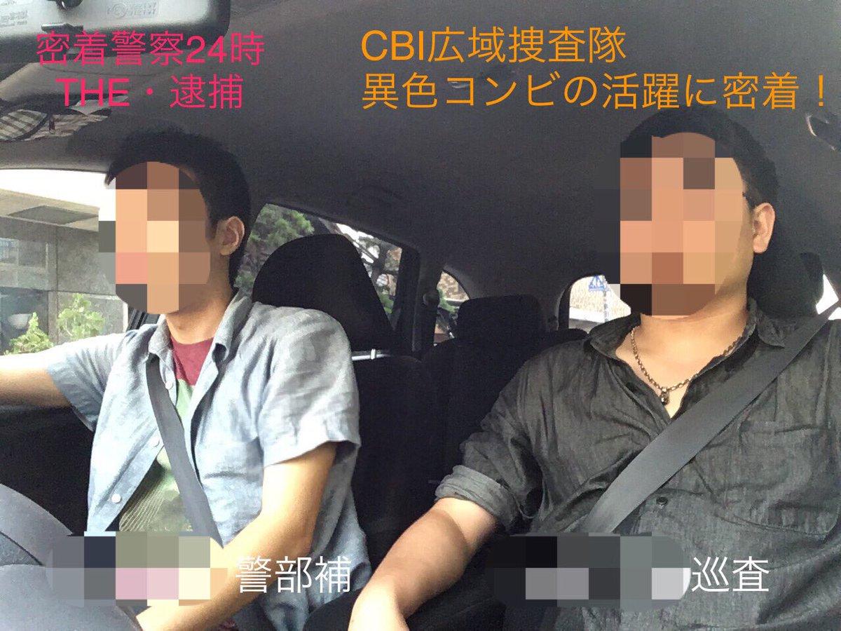 "CBI_Y01Megu ar Twitter: ""首都圏地方捜査局、広域捜査隊。彼らの任務 ..."