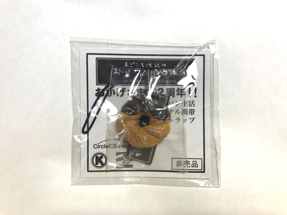 サークルKサンクス おいしいパン生活 オリジナル携帯ストラップ デニッシュリング