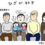 電車での出来事を描いた漫画がほっこりする席を譲ろうとしたお兄さんの膝の上に座る子供