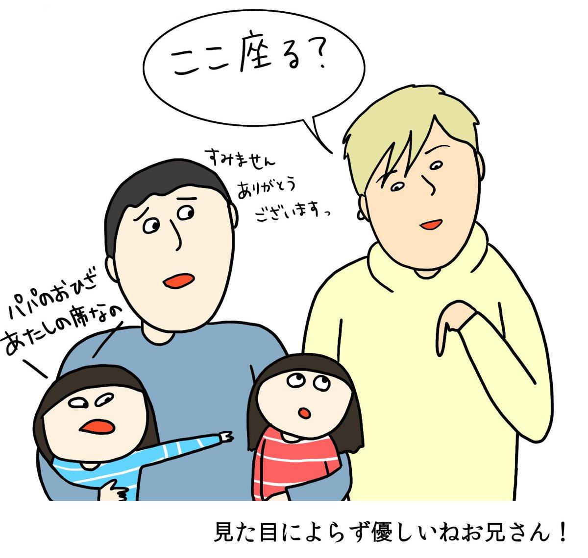 電車での出来事を描いた漫画がほっこりするww席を譲ろうとしたお兄さんの膝の上に座る子供ww