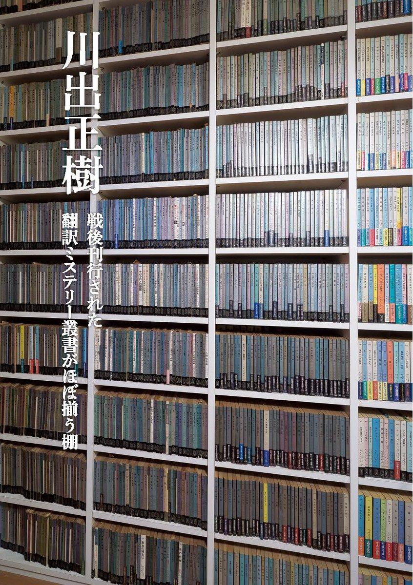 2月下旬発売の『絶景本棚』では、こんなまさに絶景な本棚をオールカラーでどどどどーーーーんと34人分掲載します。背表紙を眺めるのはなぜにこんな楽しいんでしょうか。