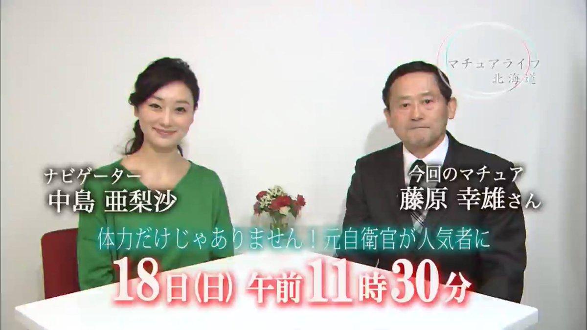 """株式会社PE-BANK в Twitter: """"【メディア情報】TVh テレビ北海道の番組 ..."""