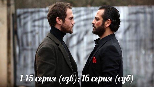 чукур турецкий сериал смотреть на русском языке