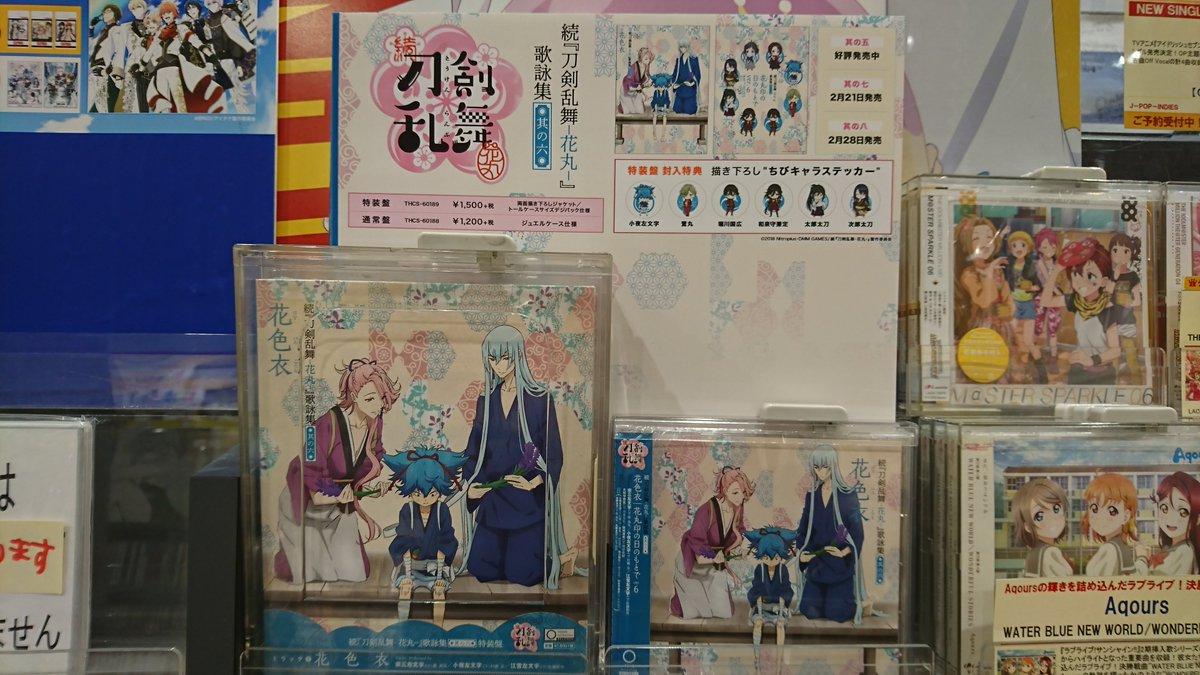 タワーレコード新潟店's photo on 歌詠集