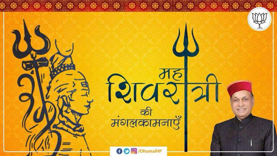 BJP 4 Hamirpur's photo on #MahaShivaratri